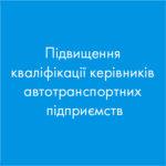 Організація ефективної системи на автопідприємстві (для керівників АТП)